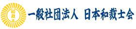 ようこそ!日本和裁士会のホームページへようこそ!